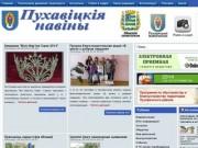 Пухавiцкiя навiны | Пуховичские новости | Марьина Горка | Новости Марьиной Горки