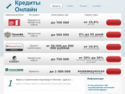 Кредит в ипатово | bestkreditcard.ru