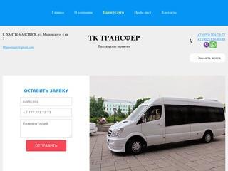 Пассажирские перевозки в Ханты-Мансийске (Россия, Тюменская область, Ханты-Мансийск)