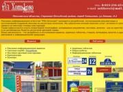 Рекламно-информационное агентство РИА Хотьково. Реклама в Хотьково Реклама в Сергиев
