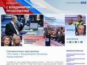 """""""Разговор с Владимиром Путиным"""""""