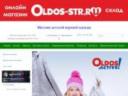 Детская верхняя одежда - Oldos-Str.ru - Магазин детской верхней одежды