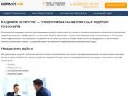 ГорМосДжоб  -  Кадровое агентство, аутсорсинг персонала (Россия, Московская область, Москва)