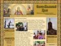 Svtilia.ru — Свято-Ильинский храм | Майкопская и Адыгейская епархия станица Дондуковская