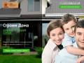 Каркасные дома под ключ в Москве и области, строительство быстровозводимых домов недорого