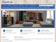 Корпусная и мягкая мебель в Кемерово - ООО «Ваес» Мебельный магазин