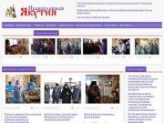 Официальный сайт Якутской и Ленской епархии