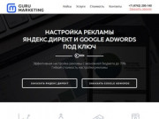 Настройка рекламы Яндекс Директ и Google Adwords в Липецке | Агенство Guru Marketing