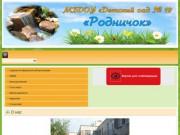 Официальный сайт детского сада №19 г. Кудымкара