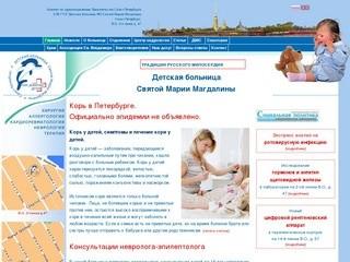 Детская больница №2 Святой Марии Магдалины, Санкт-Петербург :