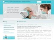 О поликлинике - Лабинская стоматология
