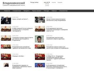 Владикавказский информационный портал