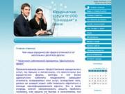 Юридические услуги в Пензе от ООО