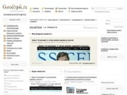 Независимый информационный портал Катав-Ивановского района