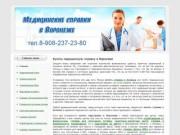 Заказ медицинских справок в Воронеже