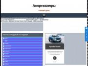 Amortizatora.ru - амортизаторы передние и задние (Россия, Челябинская область, Челябинск)