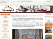 Дегтярск - сайт города