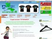 Интернет магазин футболок ОТЛИЧАЙСЯ | ФУТБОЛКИ