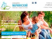 Микрорайон Мариинский Красноярск, квартиры на продажу, квартира в ипотеку, ипотека от Сбербанка