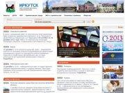 Официальный сайт Иркутска