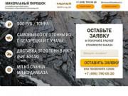 Минеральный порошок из некарбонатных горных пород Белорецкого и Крутожинского месторождений
