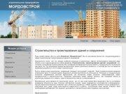 Проектирование и строительство зданий и сооружений - ОАО СП Мордовстрой г. Рузаевка