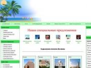 Туры, отдых, туризм, путешествия, турфирма,горящие туры, Туристическая фирма