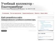 УЧЕБНЫЙ КОЛЛЕКТОР свердловской области uksvo.ru