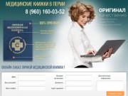 Медицинские книжки в Перми на kniga-perm.sprawo4ka (Россия, Пермский край, Пермь)