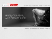 Арена - Фитнес клуб - Михайловск