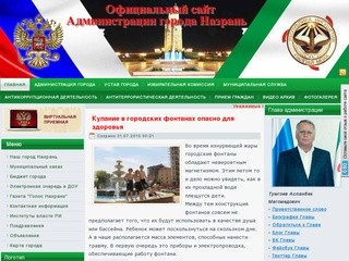 Nazrangrad.ru