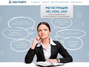 Бухгалтерские услуги в г. Ноябрьск, ЯНАО. Регистрация ИП, ООО, ЗАО.