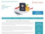 Купить 2-НДФЛ в Ростове-на-Дону. Купить трудовую книжку для получения кредита