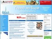 Биробиджан - Город на Бире (cайт о жизни города Биробиджана - справочно-информационный портал)