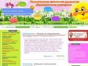 Детский сад №4 г. Нытва