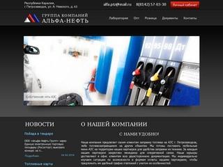О главном - Группа компаний Альфа-Нефть в Петрозаводске. Продажа топлива оптом и в розницу