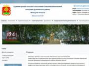 Официальный сайт, Администрация сельского поселения Спешнево
