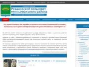 Администрация сельского поселения Рязановский сельсовет муниципального района Стерлитамакский район