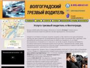 Трезвый водитель Волгоград