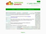 Управляющая компания по ЖК в Казани (Россия, Татарстан, Казань)