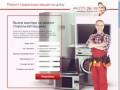 Круглосуточный ремонт стиральных машин бесплатный вызов в Москве недорого.