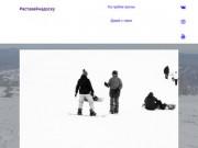 Инструктор по сноуборду в Тюмени ⁄ Школа сноуборда в Тюмени