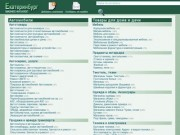 Бизнес-каталог Екатеринбурга (Россия, Свердловская область, Екатеринбург)