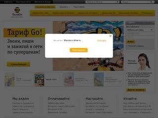 ОАО «ВымпелКом» (BEELINE - регистрация доменов)