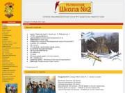 Школа № 2 города Нытва