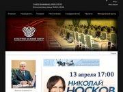 "ГАУ ЯНАО ""Культурно-деловой центр"" г. Салехард"