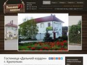 Гостиница «Дальний кордон» г. Кропоткин
