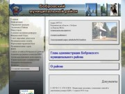 Официальный сайт администрации Бобровского муниципального района