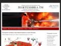 Пожарная техника и противопожарные услуги Москва
