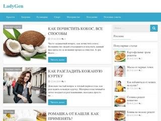 Ladygen.ru – современный женский журнал обо всем на свете, где собраны все самые лучшие рекомендации по домоводству, здоровью, красоте и кулинарии.
